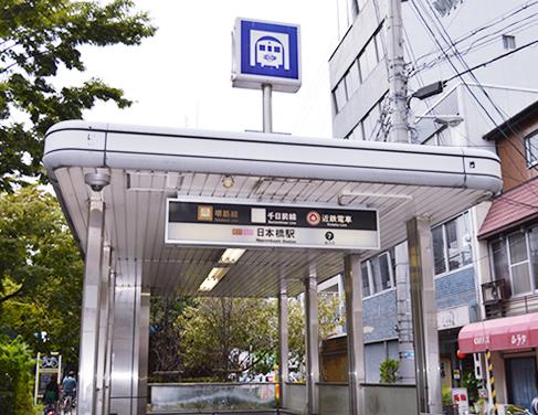 地下鉄各線「日本橋駅」7番出口より徒歩3分